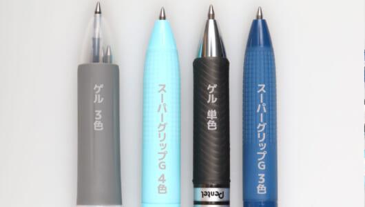 多色なのに驚きの軸細! パイロットの新作ボールペンはユーザーの心もスーパーグリップ