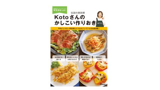 もう食材を腐らせない! 美味しくないとも言わせない! 作りおきバンザイ!――『kotoさんのかしこい作りおき』