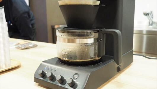 ツインバード「全自動コーヒーメーカー」の驚くべき完成度にコーヒー界のレジェンドも戦々恐々!?