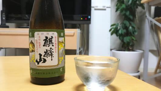新潟の蔵がついに達成! 当たり前に見える「地元米100%の日本酒」はとんでもない快挙だった