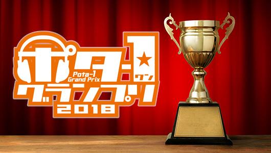 【今年も開催】豪華景品が当たる! みんなで選ぶNo.1ポータブルオーディオ「ポタ-1グランプリ 2018」