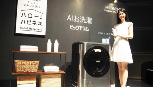 これはもう、洗い方の「全自動選択機」だ! センサーを駆使する日立ビッグドラムの「AIお洗濯」が画期的