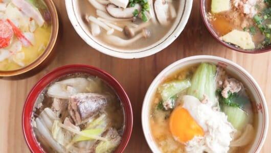 具材の冷凍で時短・簡単! 忙しい人の「一汁一菜」味噌汁レシピ