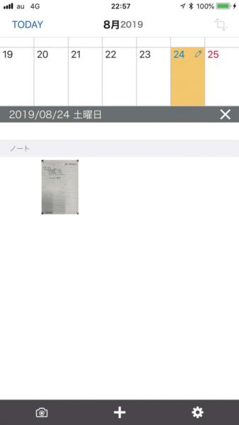 0411260474 ノートページに書いたメモも保存できます。日付記入欄があり、記入するとメモページもカレンダーと連動します