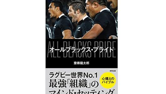 今からでも間に合う!11月3日にラグビーで日本と戦うオールブラックスって何者?