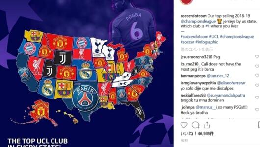 欧州サッカークラブ、アメリカの州別で最もユニが売れている人気チームはここ!