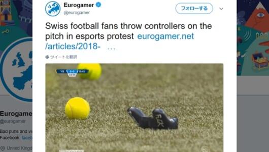 「eスポーツ」に抗議! サッカーでファンが結託→コントローラー投げ捨て→試合中断
