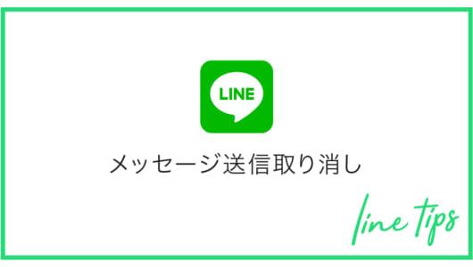 【LINE誤爆】LINEのメッセージ取り消し機能についてまとめてみた!検証画像付きで解説