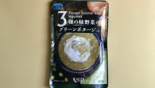 温めるだけで野菜不足がすっかり解消!カルディの野菜がとれる「グリーンポタージュ」