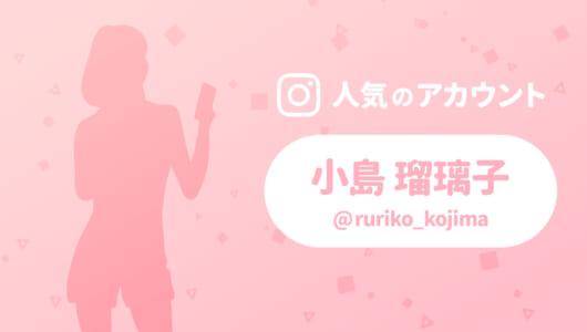 こじるりこと小島瑠璃子さんがインスタ始めたってよ!