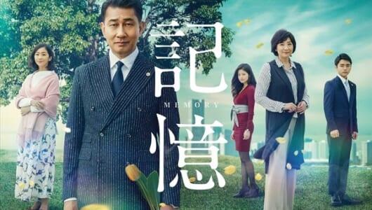 中井貴一主演CSドラマ『記憶』地上波&BSで放送決定