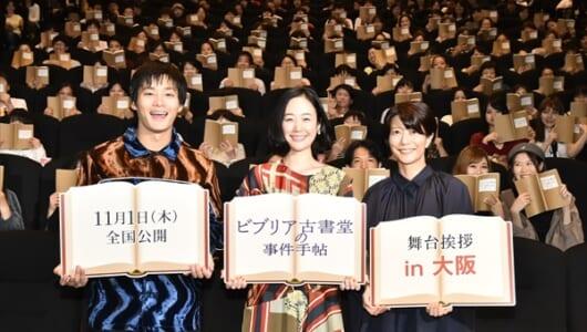 黒木華&野村周平&三島有紀子監督の関西人トリオが地元凱旋
