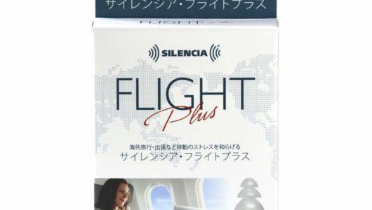 飛行機の騒音に悩んでいる人へ。機内を快適に過ごせる「高機能な耳栓」5選