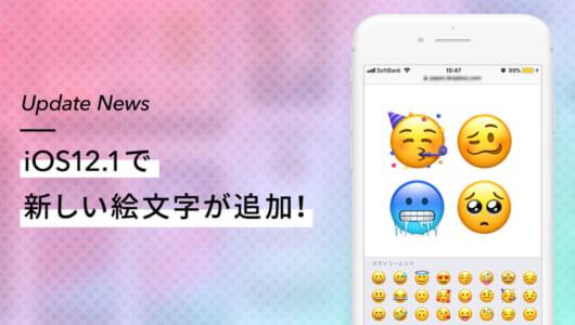 【iPhone】iOS12.1で70以上の新しい絵文字が登場!アップデートしてみた【iPad】