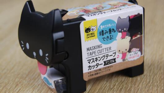 アニマル好き必見! 可愛さと使いやすさを兼ね揃えた100均アイテム「マスキングテープカッター アニマル」