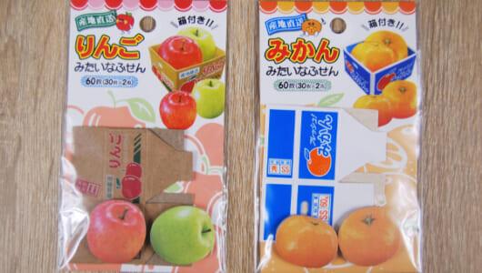 思わず食べたくなるほどソックリ! 箱付きのミニサイズ付箋がキュートな100均アイテム「りんご・みかんみたいなふせん」