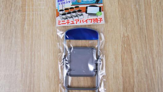 """本物ソックリ! 使わないときはちゃんと""""折り畳める""""100均アイテム「ミニチュアパイプ椅子」"""