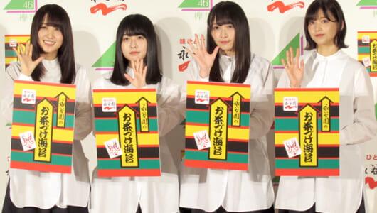 欅坂46・菅井友香、長濱ねるは「パフォーマンス中の目力がカッコいい」