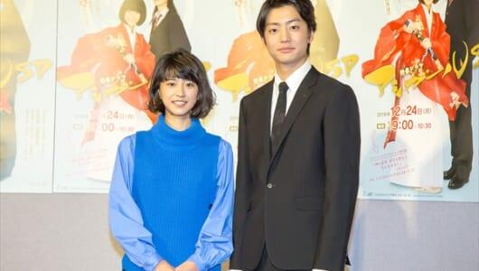 黒島結菜と伊藤健太郎『アシガール』続編で「前作を超えました!」
