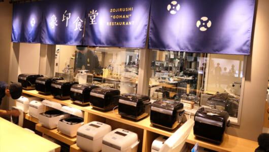 「大阪=粉もん」を覆せるか? 高級炊飯ジャー29台がフル稼働の「象印食堂」訪問記
