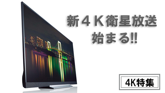 "【4K特集】次世代テレビ放送「新4K衛星放送」を徹底解説!! これを読めば""4K""が分かる!"