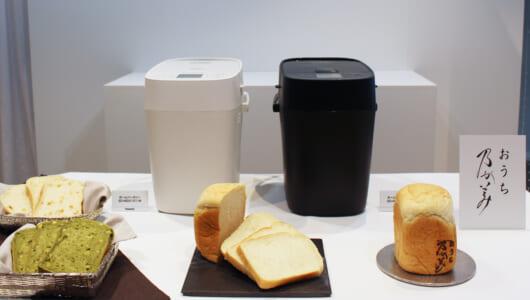 「材料入れるだけ」でドヤれる味に! 「日本一」と名高い食パン店がホームベーカリーのレシピを開発