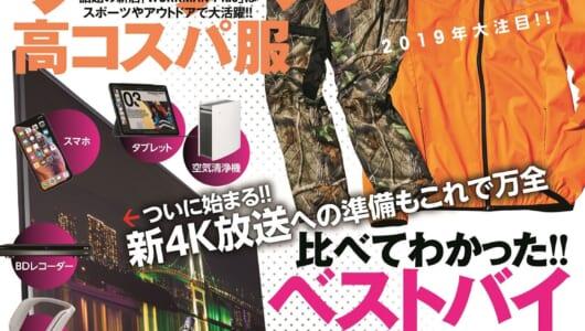 「ワークマン」も大特集! 冬の新製品、比べてわかったベストバイな、GetNavi 1月号発売中