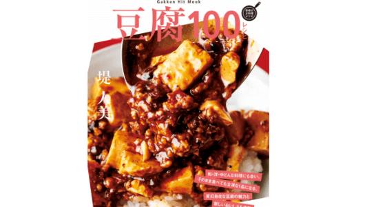 簡単おいしいヘルシー。あなたは豆腐でいくつ料理が作れるか。――『豆腐100レシピ』