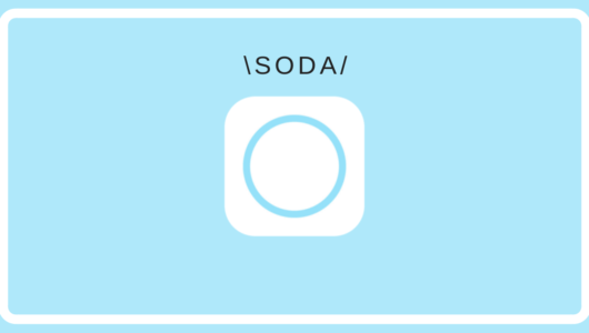 SNOWから新登場!もっとシンプルにナチュラルに盛れるアプリ『SODA』を使ってみた