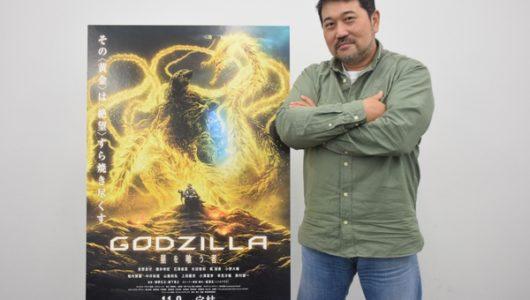 アニメ映画『GODZILLA 星を喰う者』が公開中!「アニゴジ」で瀬下寛之監督が伝えたかったこととは!?