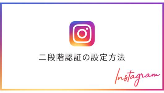 【インスタ】アカウント乗っ取り対策を強化!二段階認証アプリの設定方法【Instagram】