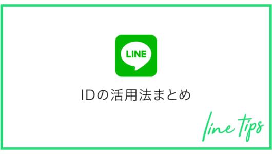 【今さら聞けない】LINE IDの登録方法、検索方法、変更方法をなどを詳しく解説