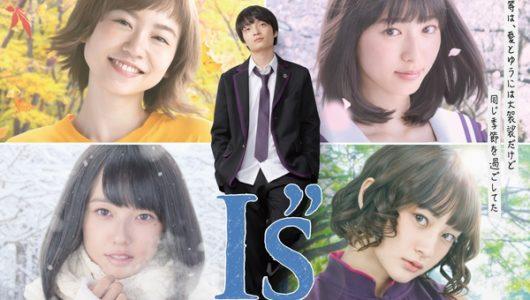 """連続ドラマ『I""""s』のキービジュアルを公開!追加キャストも発表"""
