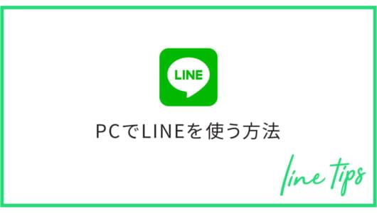 パソコンでもLINE! PC版LINEの使い方&スマホ版LINEとの違い