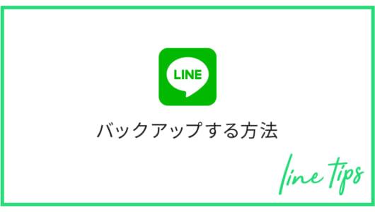 LINEトーク履歴をバックアップする方法(iPhone・Android)!上手く出来ない場合の対処法は?