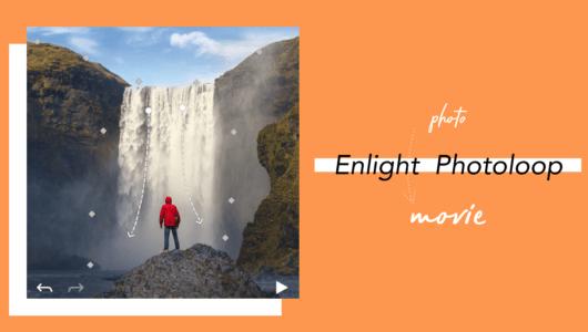 静止画の一部分だけ動画にできる超便利な無料アプリ!Enlight Photoloop(Pixaloop)使い方まとめ
