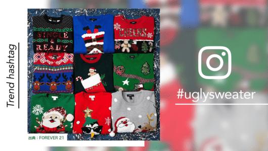 これはダサい★クリスマスは「アグリーセーター」で盛り上がろう!インスタ映えも◎