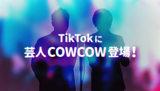 お笑い芸人「COWCOW」がTikTokで一発ギャグ連発!リズムネタとの相性良すぎ