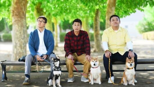 柴犬連れおっさん3人の無駄話ドラマ「柴公園」連ドラ&映画製作決定
