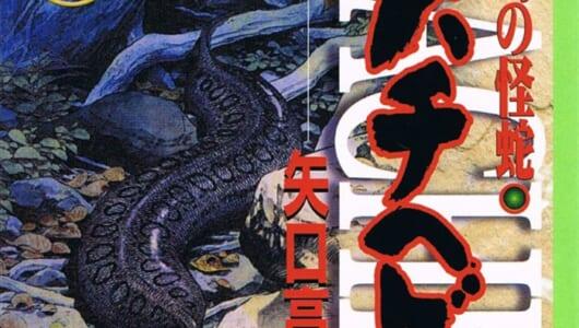 【ムー昭和オカルト回顧録】80年代釣りブームと「ツチノコ」