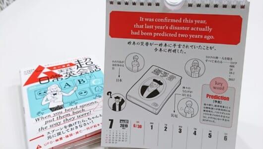 【ムー的グッズ】2019年を超国際的な一年に!「ムー公式 実践・超日常英会話カレンダー」発売
