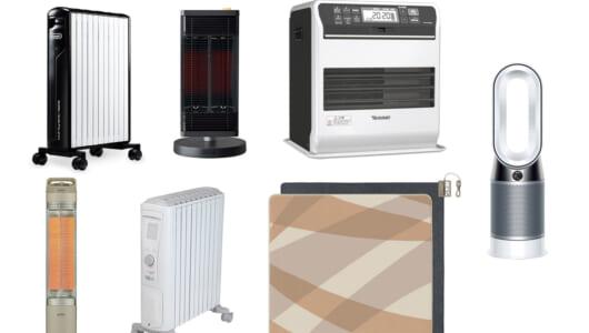 ヒーター・暖房器具の種類が違うと何が違う? 特徴とオススメモデルをプロがガイド!