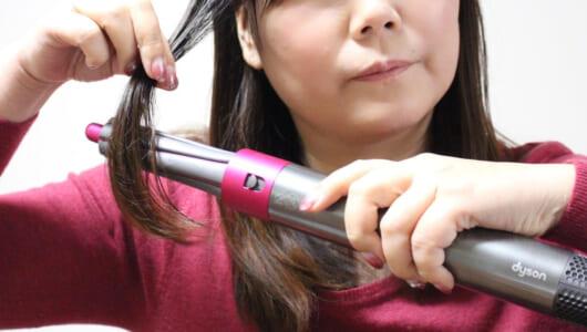 「髪を巻く=傷める」常識を破壊! 6万円の「Dyson Airwrap スタイラー」自宅レビューで知る存在意義