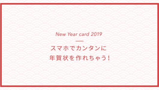 「あけおめLINE」にも「年賀状作成」にもピッタリなスマホアプリ【つむぐ年賀2019】