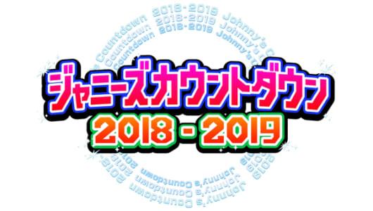 嵐、関ジャニ∞がデビュー周年記念メドレー!平成最後の『ジャニーズカウントダウン』放送決定