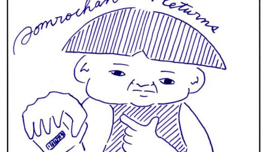 連載漫画「あおむろちゃん リターンズ」Vol.25「16連射」