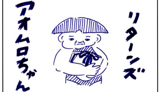 連載漫画「あおむろちゃん リターンズ」Vol.26「サプライズ」