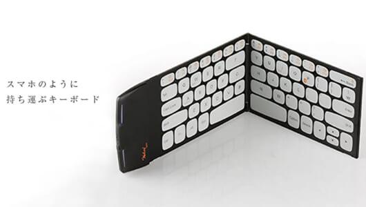 スマホ/タブレットの長文入力が辛い……ならキーボードを使えばいいじゃな~い【極薄Bluetoothキーボード】