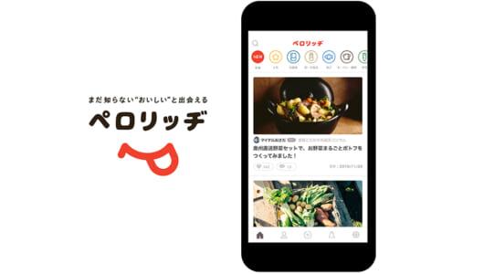 憧れの人の食生活がマネできる!? 日立が「食材発見アプリ」をリリース