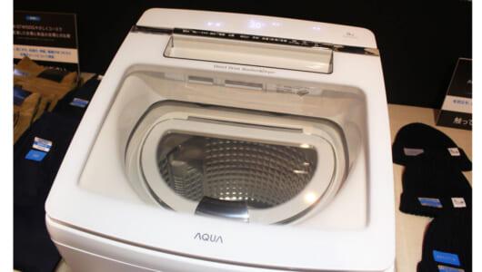 ファッショニスタ感涙の洗濯機でた! アクア最新のタテ型は「首周りの仕上がり」が違う
